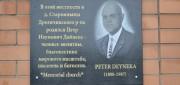 Мемориальная доска на Молитвенном доме
