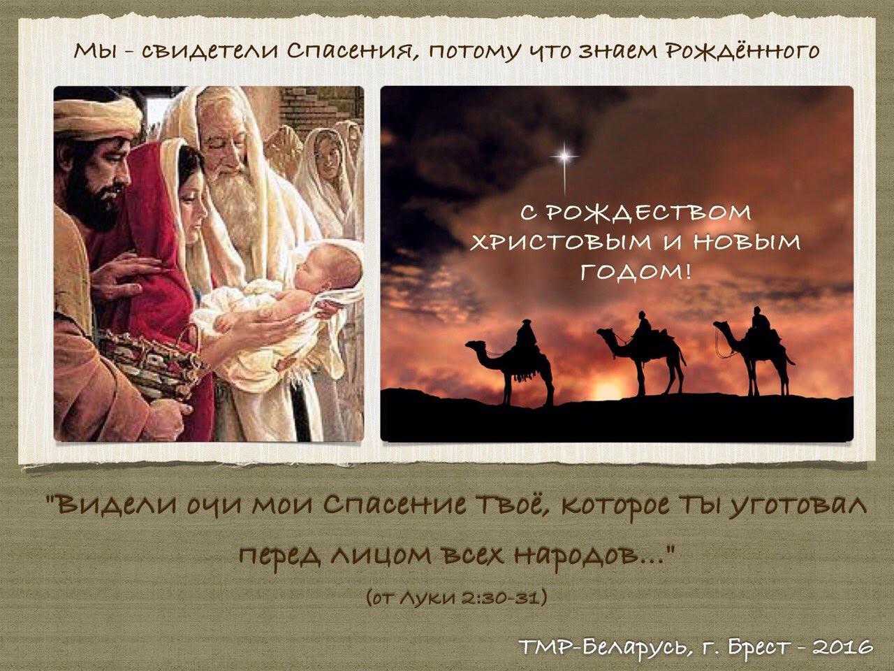 s-rozhdestvom-xristovym