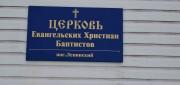 Ленинская церковь